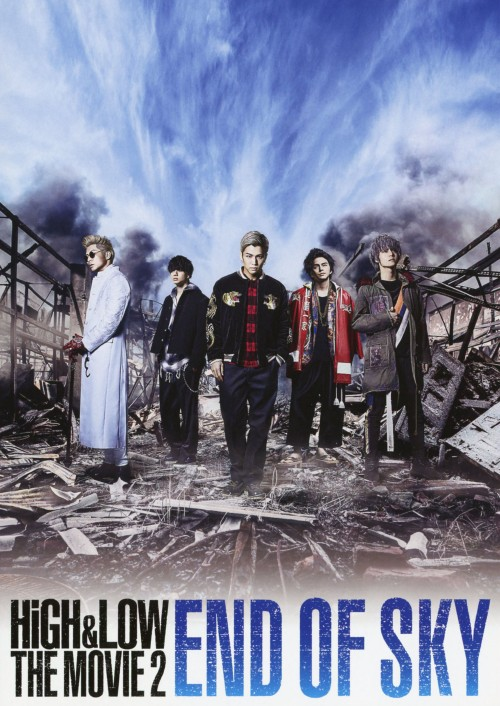 【中古】HiGH&LOW THE MOVIE2/END OF SKY 【DVD】/岩田剛典