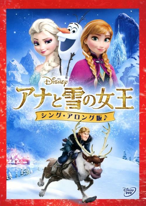 【中古】アナと雪の女王 シング・アロング版 【DVD】/クリステン・ベル