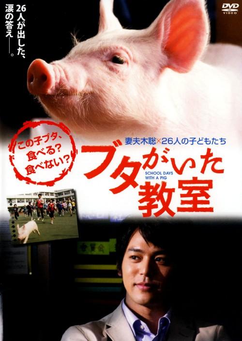 【中古】ブタがいた教室 【DVD】/妻夫木聡