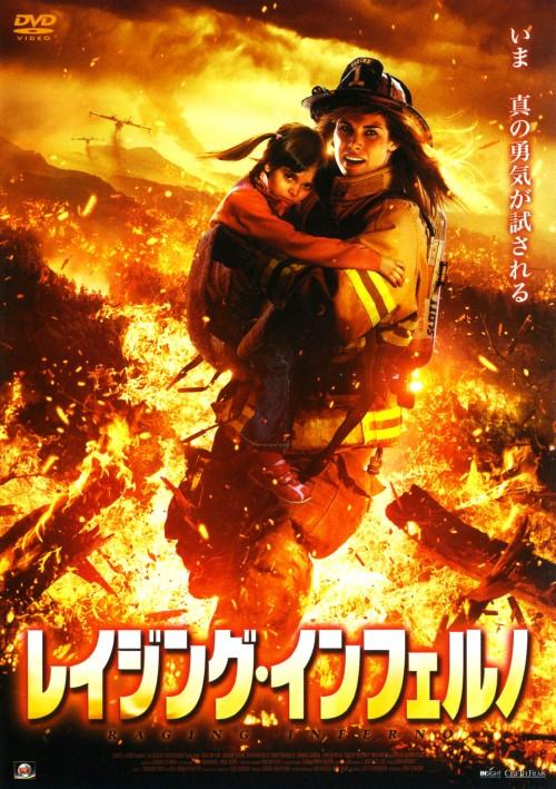【中古】レイジング・インフェルノ 【DVD】/ブルック・バーンズ