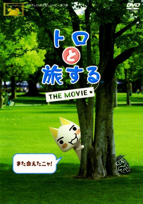 【中古】トロと旅する THE MOVIE 【DVD】/広末涼子