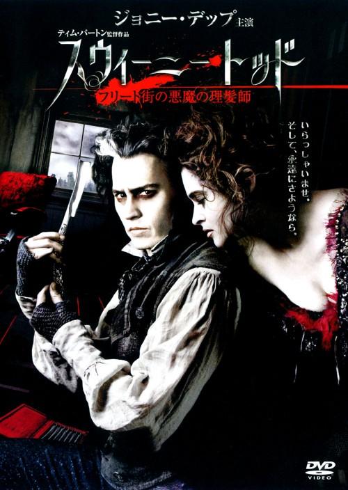 【中古】期限)スウィーニー・トッド フリート街の悪魔の理髪師 【DVD】/ジョニー・デップ