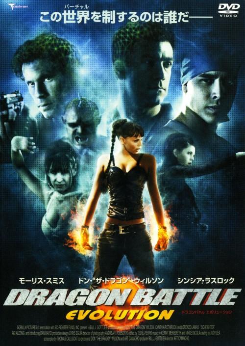 【中古】DRAGONBATTLE EVOLUTION 【DVD】/ドン・ザ・ドラゴン・ウィルソン