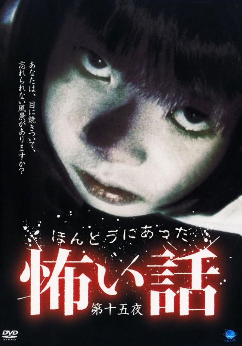 【中古】15.ほんとうにあった怖い話 【DVD】