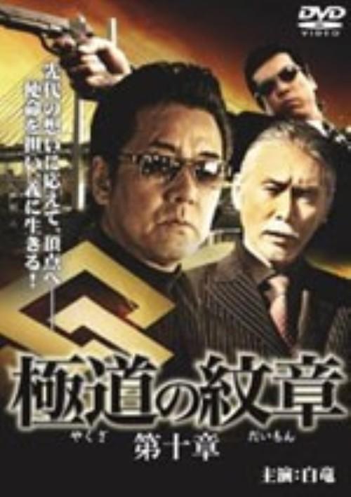 【中古】10.極道(やくざ)の紋章(だいもん) 【DVD】/白竜