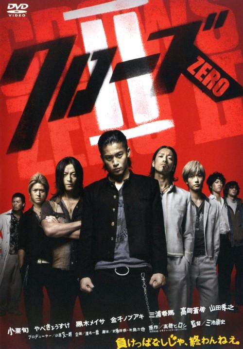 【中古】2.クローズZERO スタンダード・ED (完) 【DVD】/小栗旬