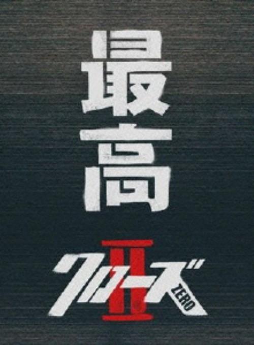 【中古】初限)2.クローズZERO 最高・ED (完) 【DVD】/小栗旬