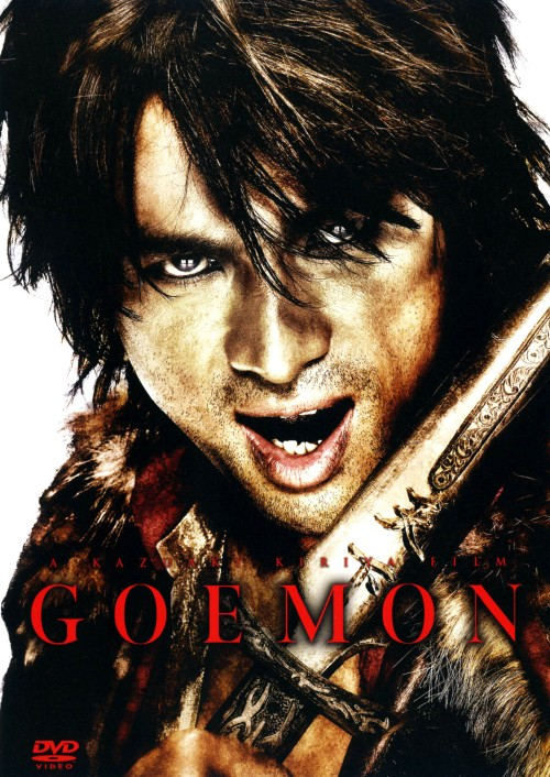 【中古】GOEMON 【DVD】/江口洋介