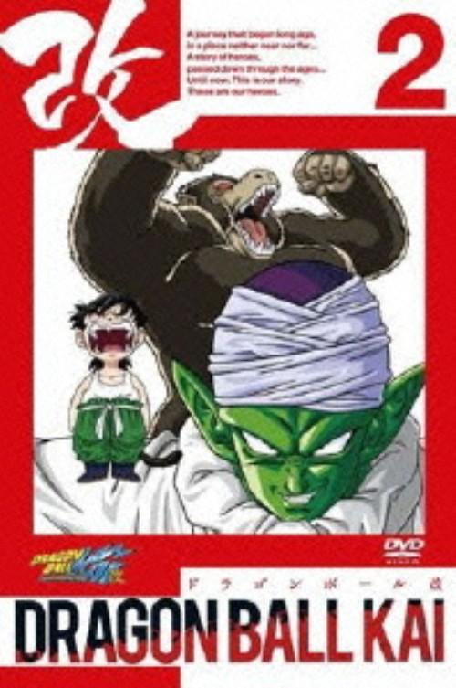 【中古】2.ドラゴンボール改 【DVD】/野沢雅子