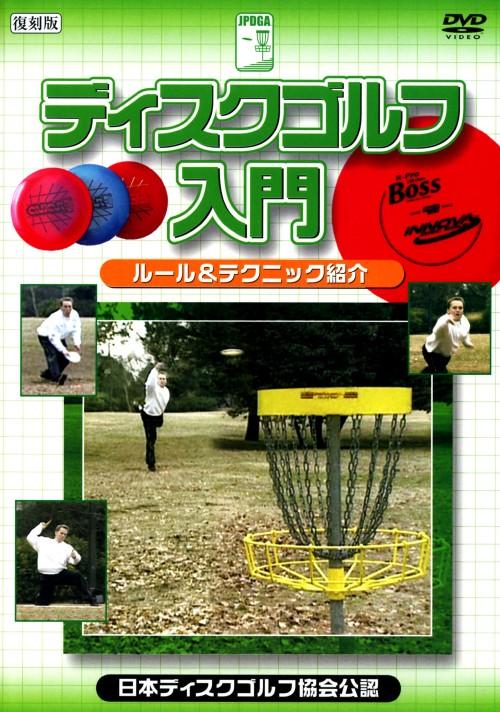 【中古】ディスクゴルフ入門 ルール&テクニック紹介 【DVD】/サム・フェランス