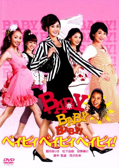 【中古】BABY BABY BABY! ベイビィ… コレクターズ・ED 【DVD】/観月ありさ