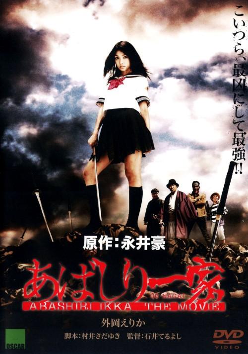 【中古】あばしり一家 THE MOVIE 【DVD】/外岡えりか