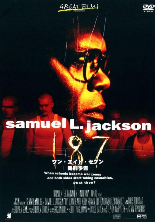 【中古】187(ワン・エイト・セブン) 処刑予告 【DVD】/サミュエル・L・ジャクソン