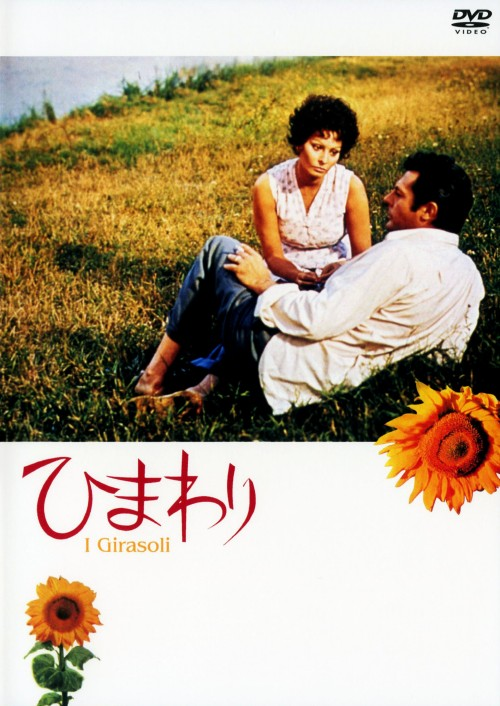 【中古】ひまわり (1970) デジタル・リマスター版【DVD】/ソフィア・ローレン