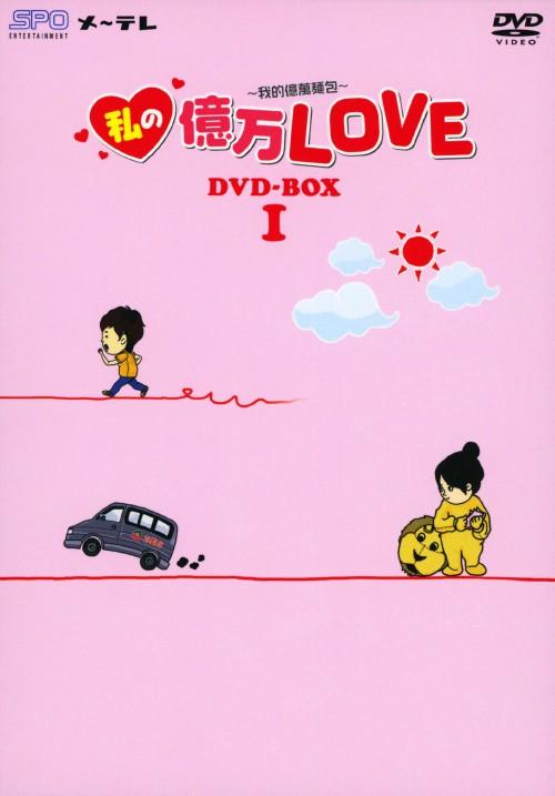 【中古】1.私の億万LOVE 我的億萬麺包 BOX 【DVD】/ジョセフ・チェン