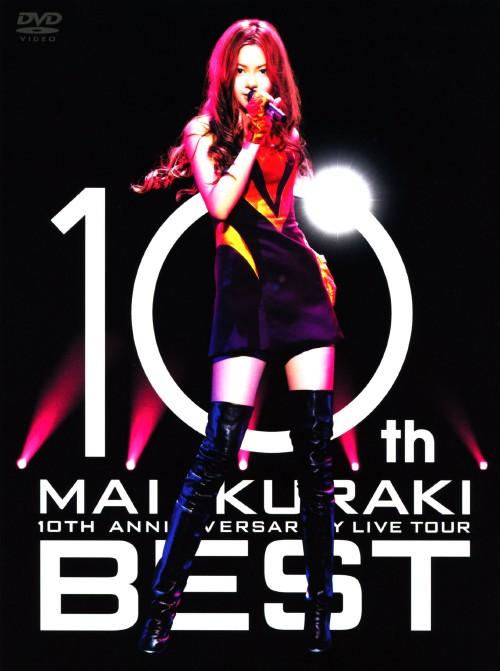 【中古】10TH ANNIVERSARY MAI KURAKI LIVE TOUR … 【DVD】/倉木麻衣