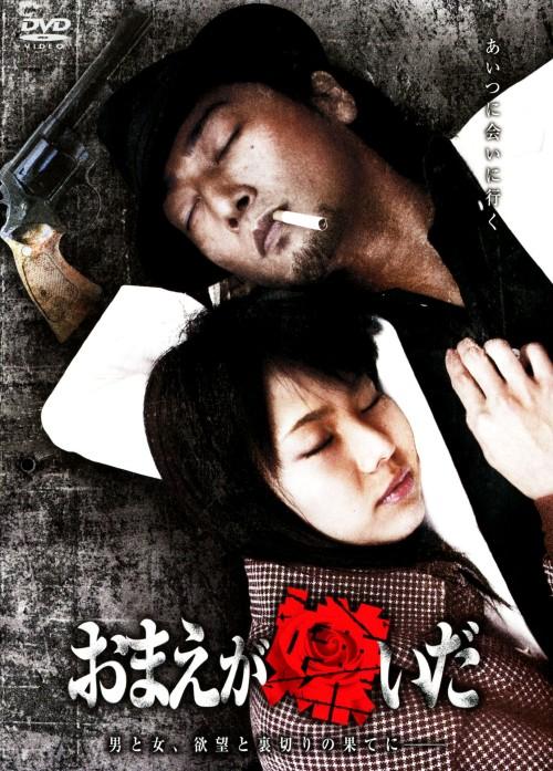 【中古】おまえが嫌いだ 【DVD】/松田賢二