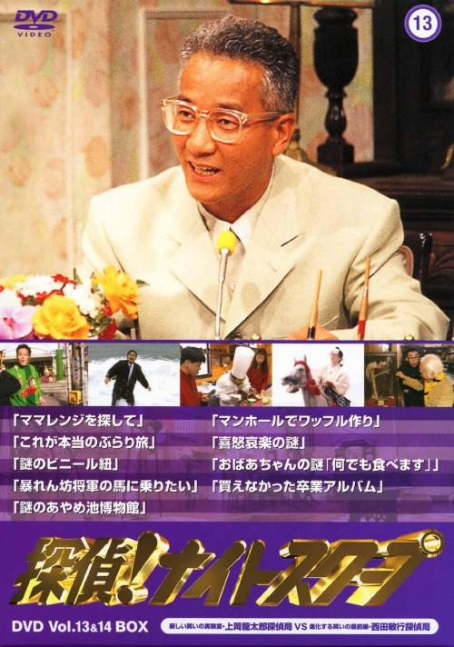 【中古】13-14.探偵!ナイトスクープ BOX 新しい… 【DVD】/上岡龍太郎