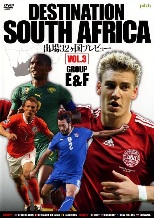 【中古】3.DESTINATION SOUTH AFRICA…GROUP E&F 【DVD】