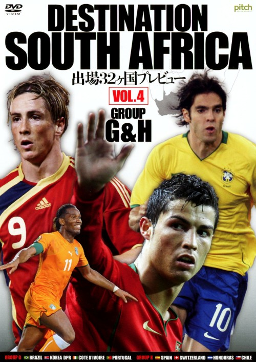 【中古】4.DESTINATION SOUTH AFRICA…GROUP G&H 【DVD】