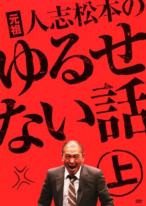 【中古】上.元祖 人志松本のゆるせない話 【DVD】/松本人志