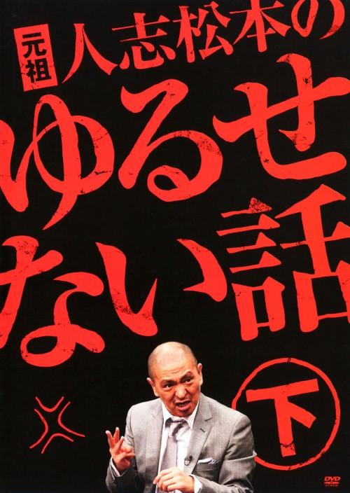 【中古】下.元祖 人志松本のゆるせな… (完) 【DVD】/松本人志
