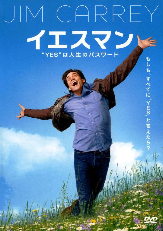 【新品】廉価】イエスマン 「YES」は人生のパスワード 特別版 【DVD】/ジム・キャリー