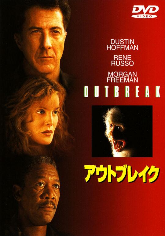 【新品】廉価】アウトブレイク 【DVD】/ダスティン・ホフマン