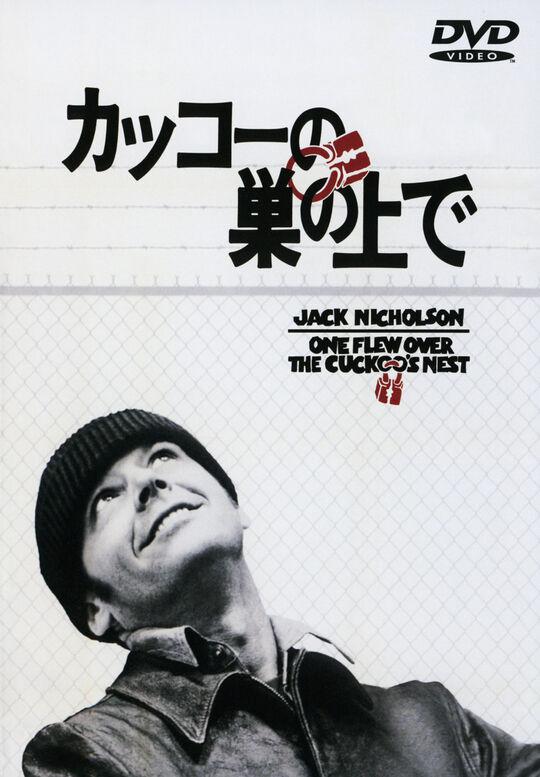 【新品】廉価】カッコーの巣の上で 【DVD】/ジャック・ニコルソン