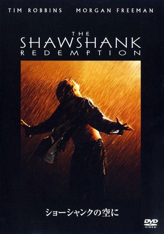 【中古】廉価】ショーシャンクの空に 【DVD】/ティム・ロビンス