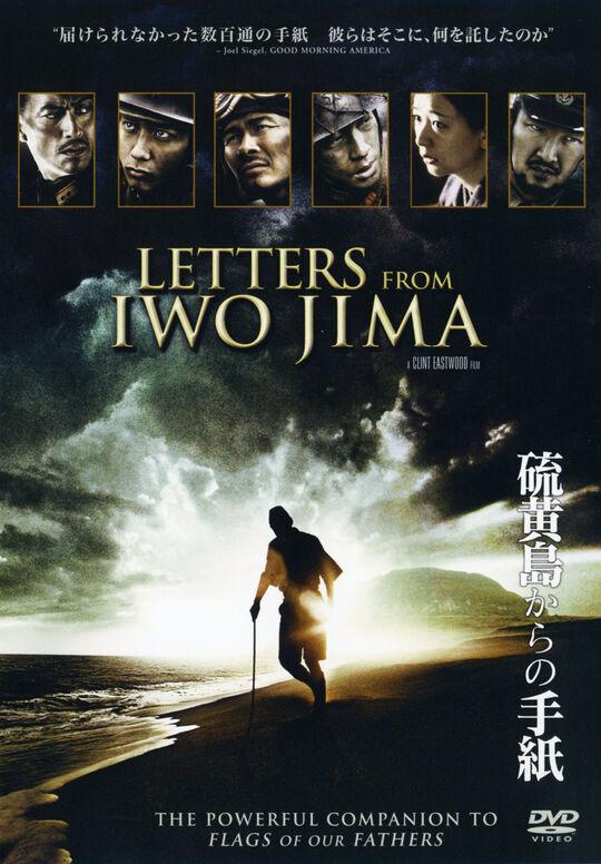 【新品】廉価】硫黄島からの手紙 【DVD】/渡辺謙
