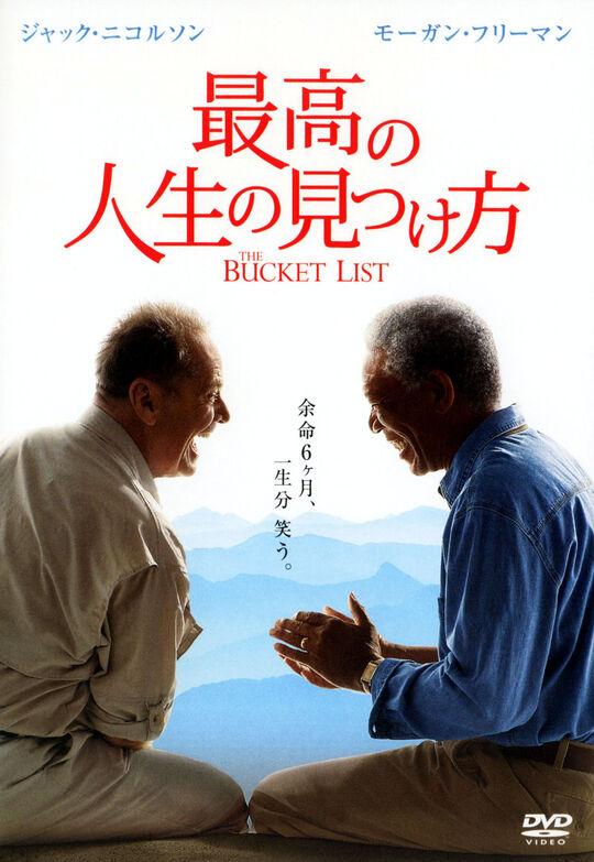 【中古】D3】最高の人生の見つけ方 【DVD】/ジャック・ニコルソン