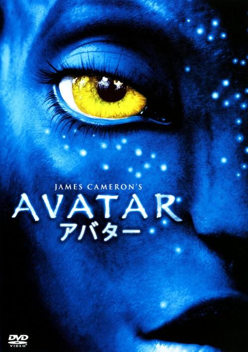 【中古】初限)AVATAR アバター 【DVD】/サム・ワーシントン