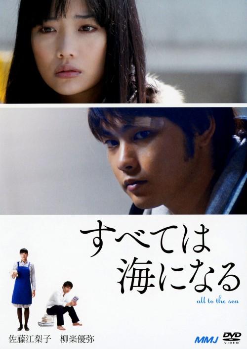 【中古】すべては海になる【DVD】/佐藤江梨子