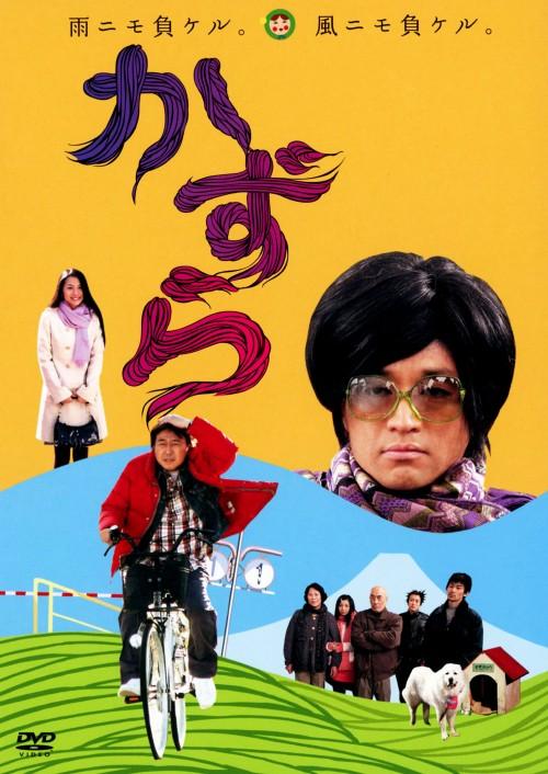 【中古】かずら 【DVD】/さまぁ〜ず