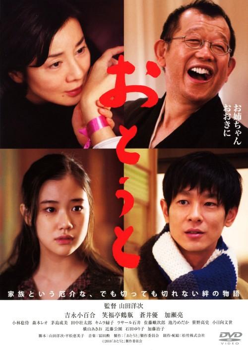 【中古】おとうと (2009) 【DVD】/吉永小百合