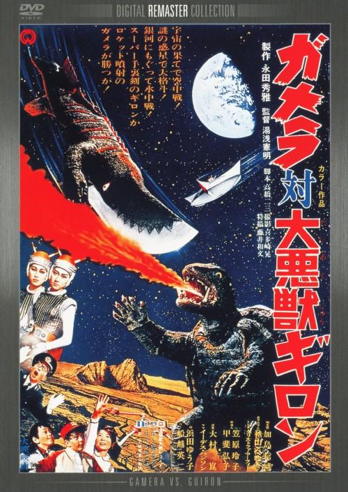 【中古】ガメラ対大悪獣ギロン デジタル・リマスター版 【DVD】/加島信博