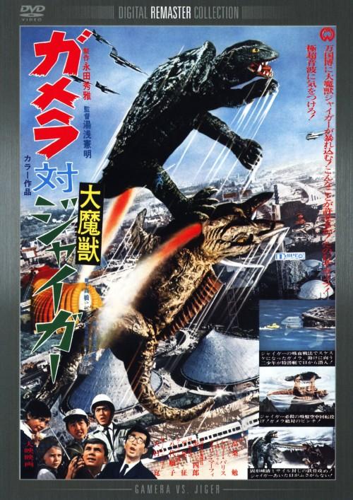 【中古】ガメラ対大魔獣ジャイガー デジタル・リマスター版 【DVD】/高桑勉