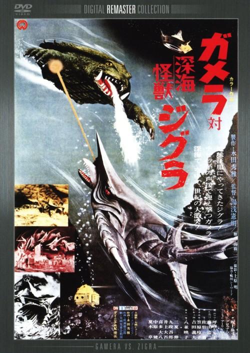 【中古】ガメラ対深海怪獣ジグラ デジタル・リマスター版 【DVD】/八並映子