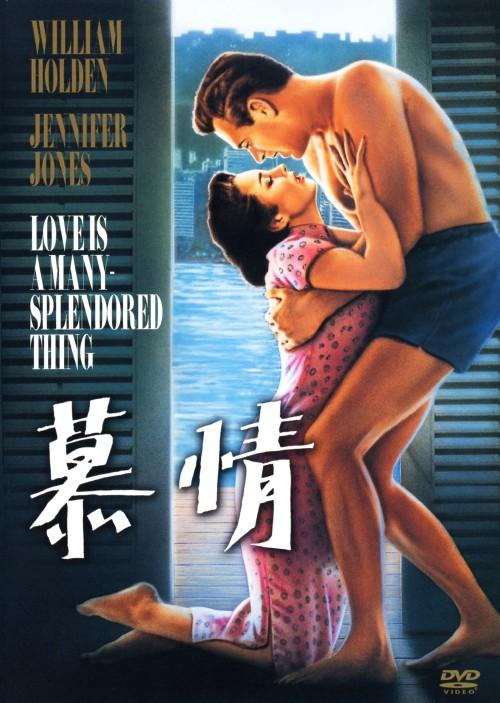 【中古】慕情 【DVD】/ジェニファー・ジョーンズ