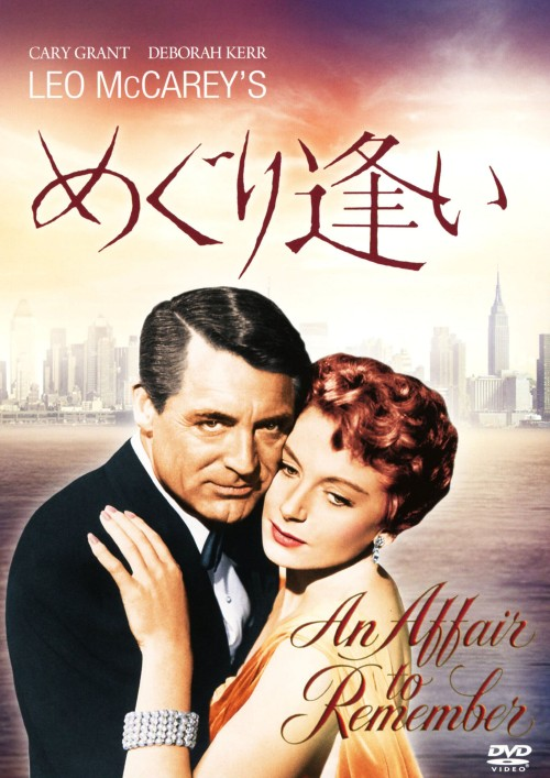 【中古】めぐり逢い (1957) 【DVD】/ケイリー・グラント