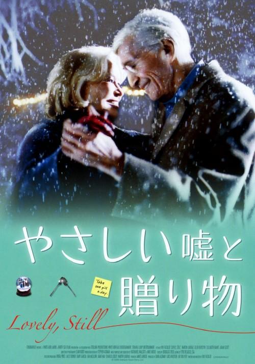 【中古】やさしい嘘と贈り物 SP・ED 【DVD】/マーティン・ランドー