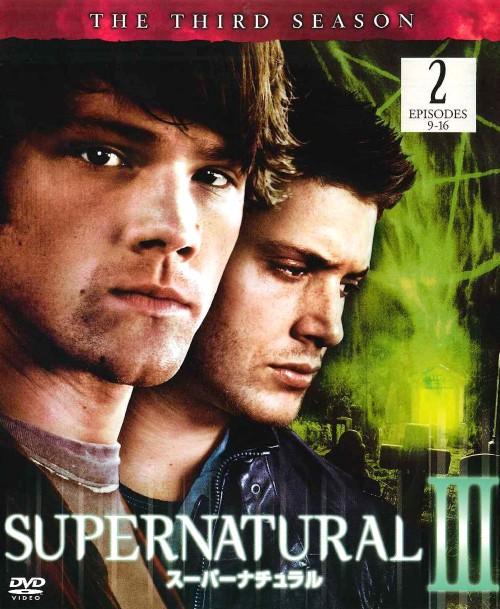 【中古】TV2】2.スーパーナチュラル 3rd セット (完) 【DVD】/ジャレッド・パダレッキ