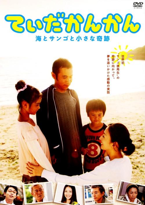 【中古】てぃだかんかん 海とサンゴと小さな奇跡 【DVD】/岡村隆史