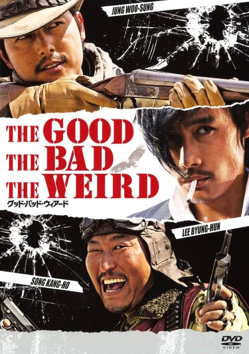 【中古】グッド・バッド・ウィアード 【DVD】/ソン・ガンホ