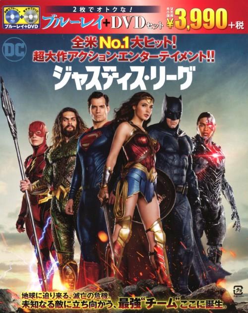 【中古】ジャスティス・リーグ BD&DVDセット 【ブルーレイ】/ベン・アフレック