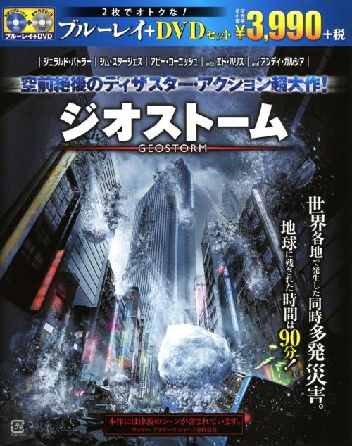 【中古】ジオストーム BD&DVDセット 【ブルーレイ】/ジェラルド・バトラー