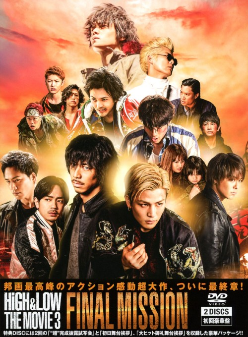 【中古】HiGH&LOW THE MOVIE3/FINAL M…豪華版 【DVD】/AKIRA