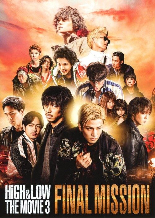 【中古】HiGH&LOW THE MOVIE3/FINAL MISSION 【DVD】/AKIRA