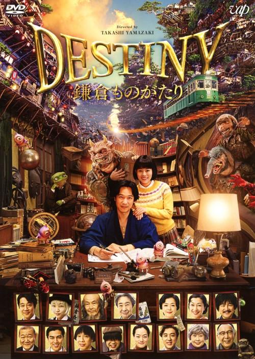 【中古】DESTINY 鎌倉ものがたり 【DVD】/堺雅人